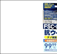 Fsc・f-95a インフルエンザ対策マスク 抗ウイルスマスク Fsc・f-95a 抗ウイルスマスク インフルエンザ対策マスク